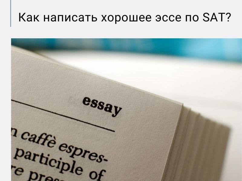 SAT Essay, эссе SAT, как написать хорошее эссе по SAT
