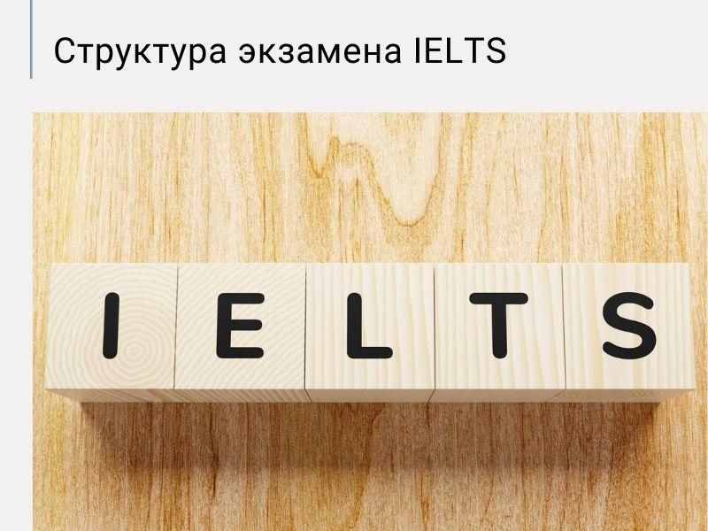 Экзамен IELTS, секции, структура IELTS