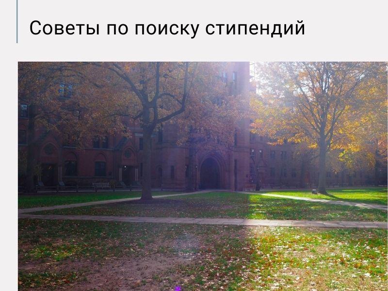 Поиск стипендий в западные университеты