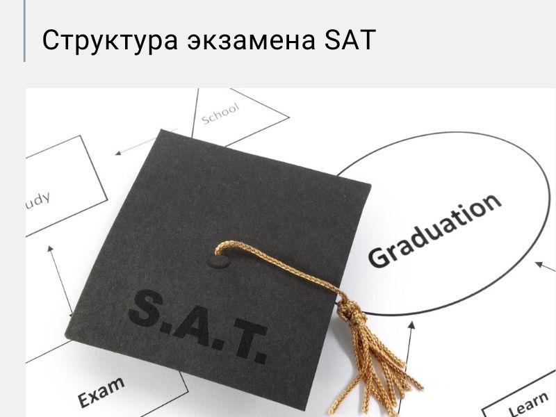 Экзамен SAT, структура и секции теста SAT