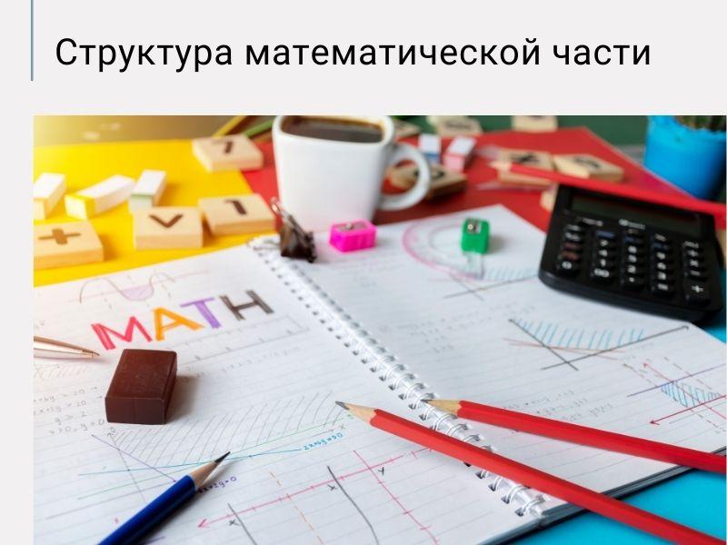 SAT Math, математическая часть SAT
