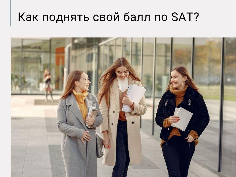 Баллы по SAT, как поднять свой балл по SAT