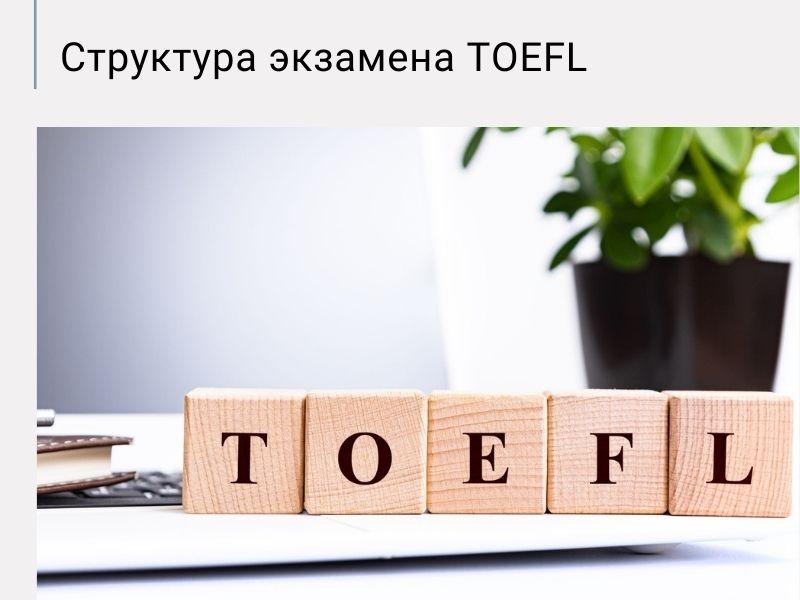 Экзамен TOEFL, секции, структура TOEFL
