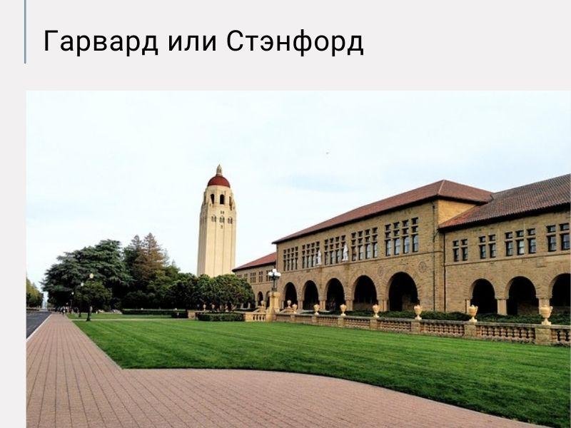 Гарвард или Стэнфорд? Курсы GMAT, GRE, MBA
