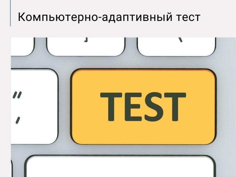 Компьютерно-адаптивный тест GMAT