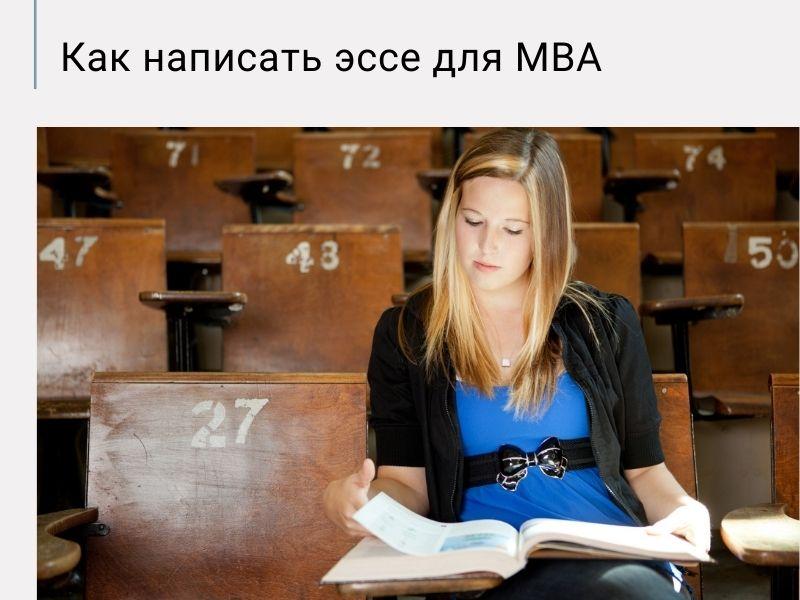 Эссе MBA. Подготовка к GMAT, GRE