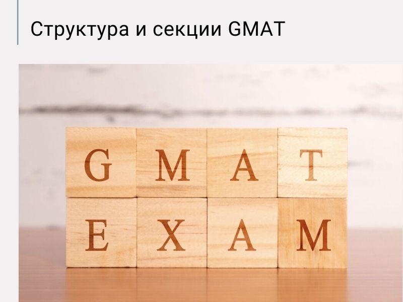 Экзамен GMAT, структура и секции GMAT