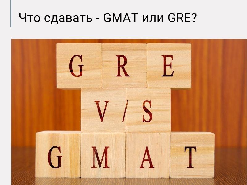 GMAT или GRE?