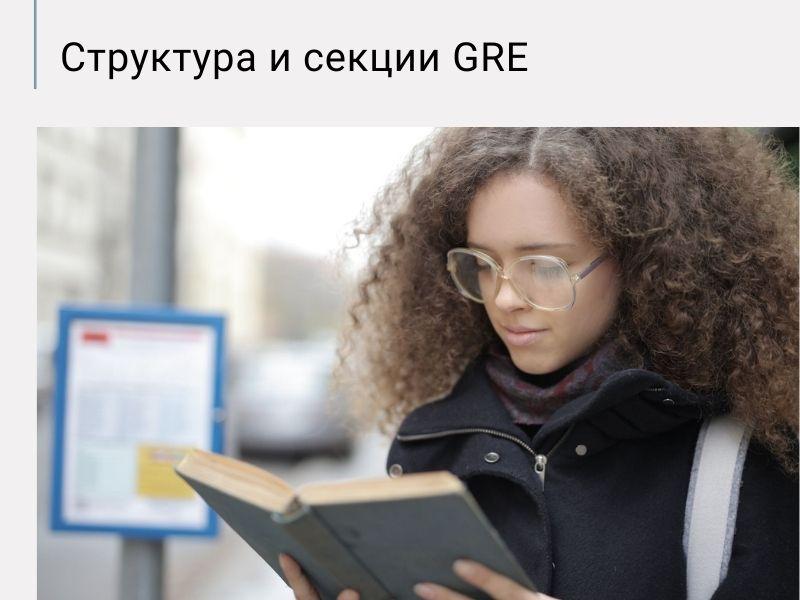 Экзамен GRE, структура и секции GRE