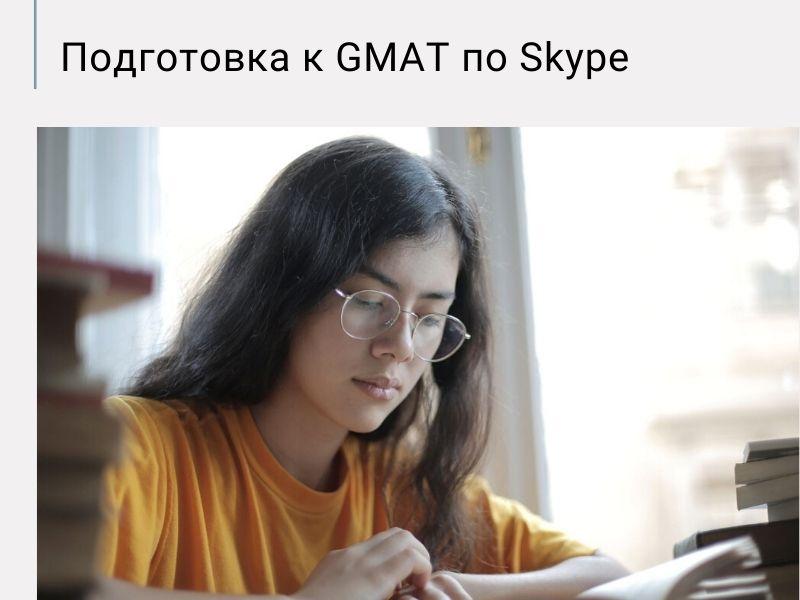 Подготовка к GMAT, GRE онлайн, по Skype в Москве, Санкт-Петербурге