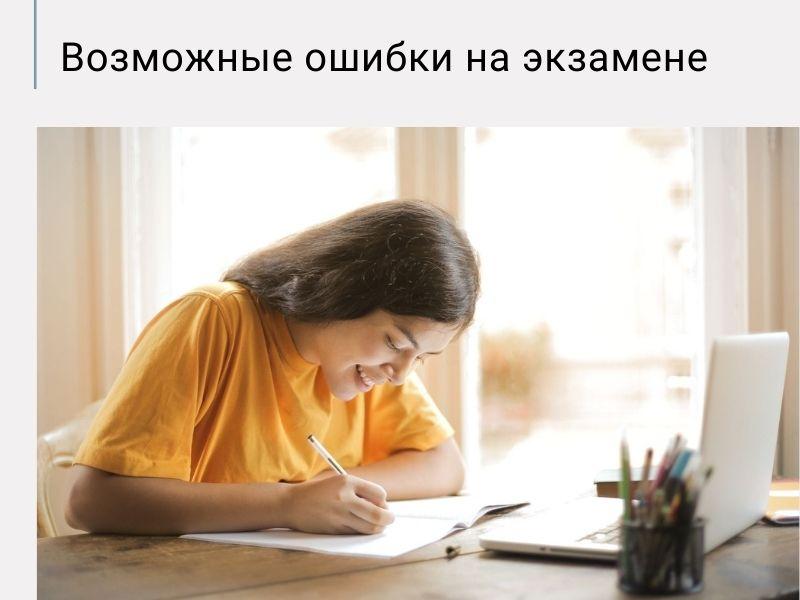 Ошибки на экзамене GMAT, SAT