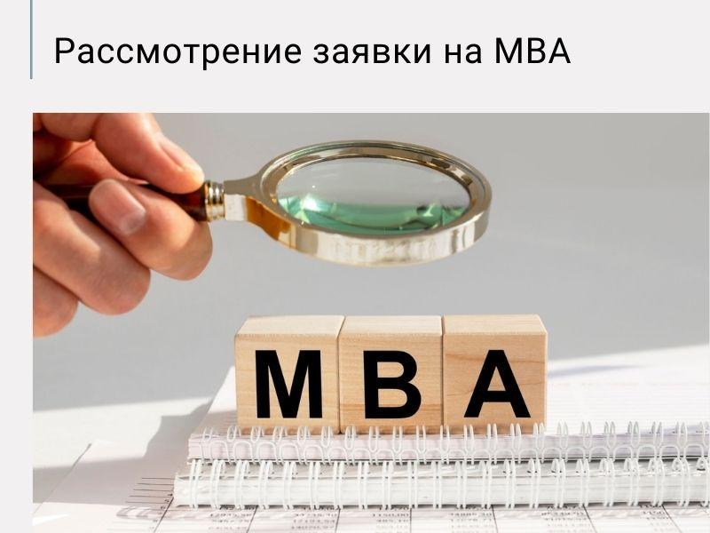 Рассмотрение заявки на MBA